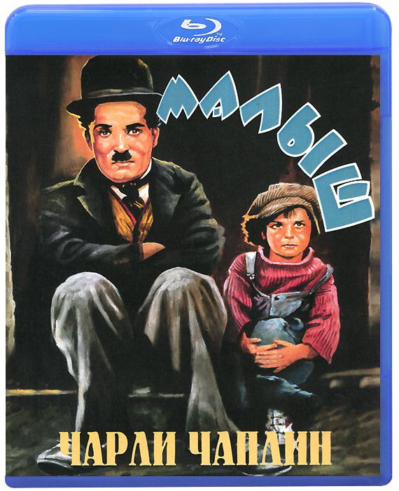Малыш (Blu-ray) tom chaplin tom chaplin wave 2 lp