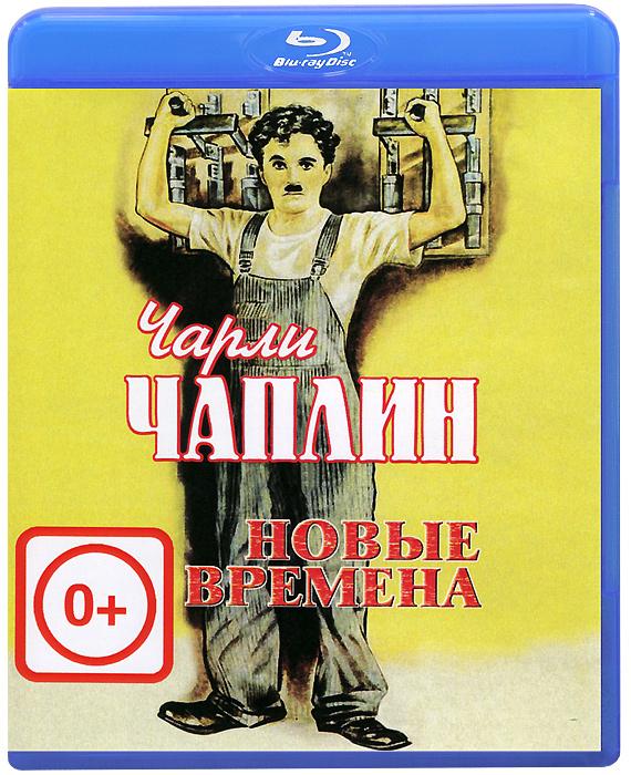 Новые времена (Blu-ray) великий диктатор blu ray