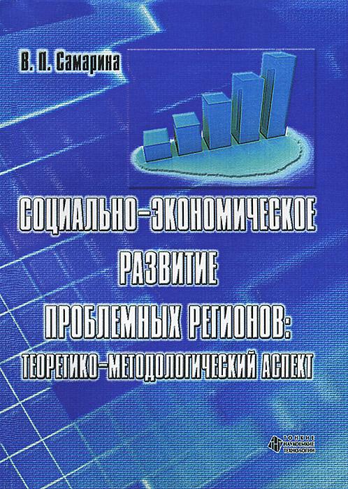 Социально-экономическое развитие проблемных регионов. Теоретико-методологический аспект