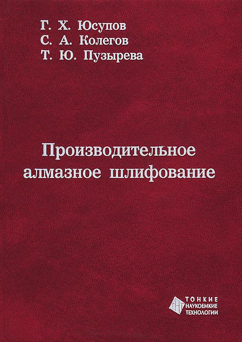 Г. Х. Юсупов, С. А. Колегов, Т. Ю. Пузырева Производительное алмазное шлифование