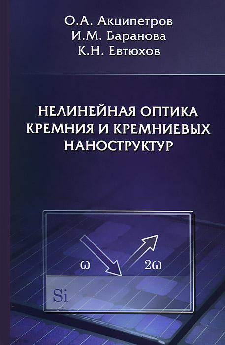 О. А. Акципетров, И. М. Баранова, К. Н. Евтюхов Нелинейная оптика кремния и кремниевых наноструктур проектор зрения для оптики где