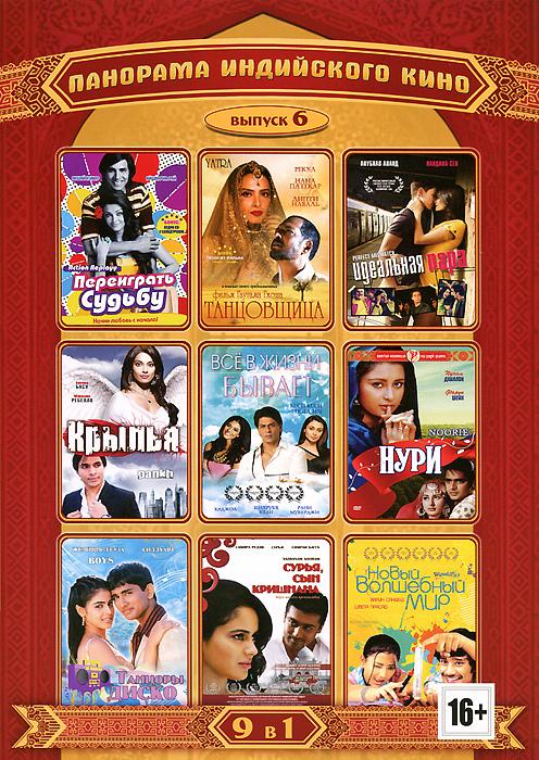 Панорама индийского кино: Выпуск 6 (9 в 1) шедевры военно исторического кино выпуск 3 10 в 1