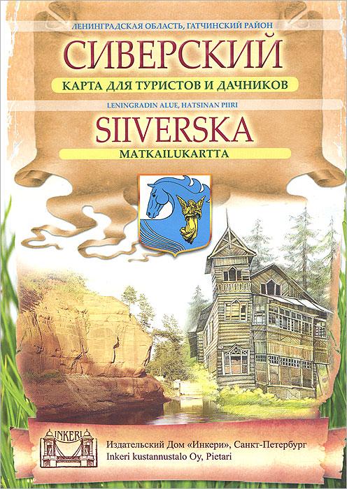 А. Бурлаков Сиверский. Карта  для туристов и дачников / Silverska: Matkailukartta для туристов продать снаряжение
