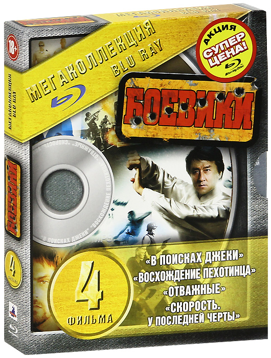 Боевики (4 Blu-ray) blu ray плеер sony bdp s6500