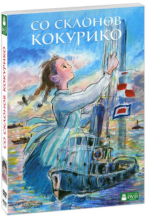 Действие сюжета разворачивается в 1963 году, когда у главной героини, школьницы Уми Комацудзаки, погибает отец. История повествует о буднях Коматсудзаки после этого печального события, ее отношениях с членом школьной газеты, президентом студенческого совета и другими одноклассниками.Теперь она сама должна найти свой путь в жизни.