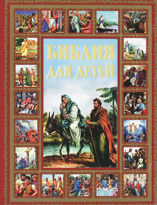 Шалаева Галина Петровна Библия для детей