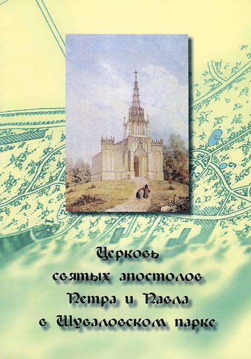 Е. Л. Александрова Церковь святых апостолов Петра и Павла в Шуваловском парке