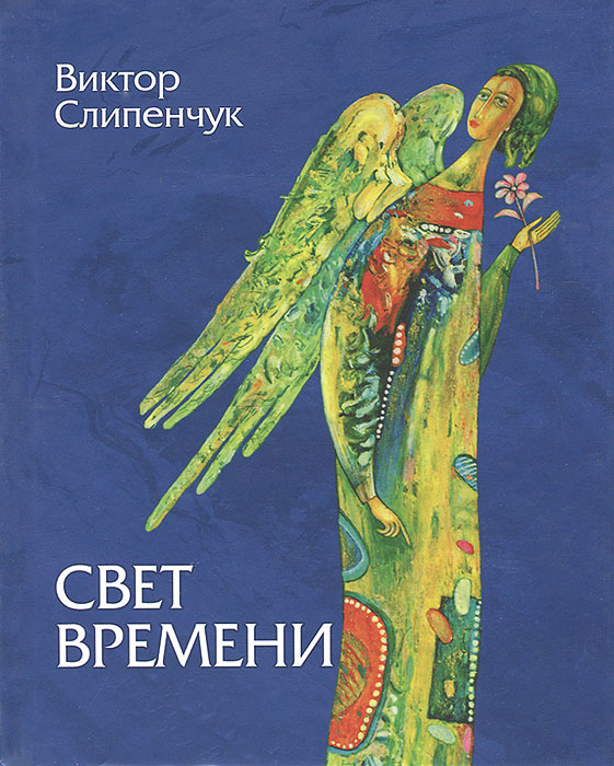 Виктор Слипенчук Свет времени (+ CD) виктор пилован шутки и пародии книга первая