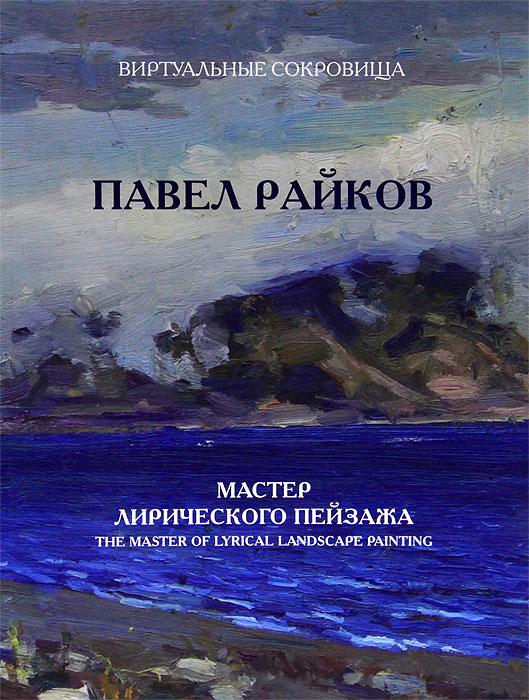 Герб Фрайкопф Павел Райков. Мастер лирического пейзажа.