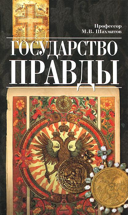 М. В. Шахматов Государство правды власть исполнительная власть путеводитель