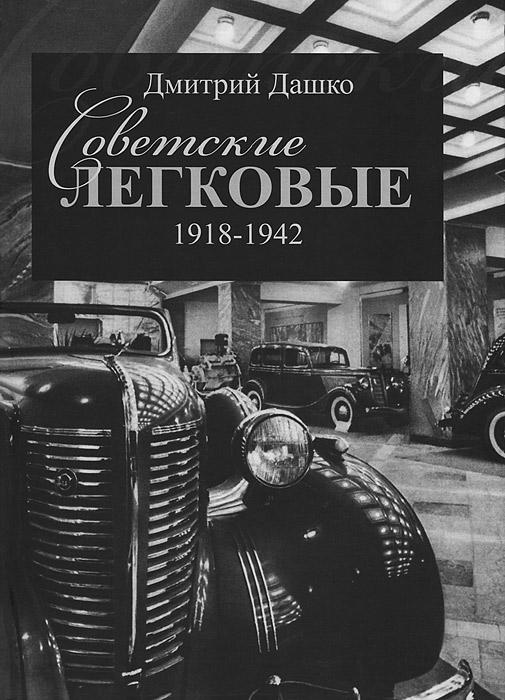 Дмитрий Дашко Советские легковые. 1918-1942 прицепы для легковых автомобилей б у купить в рязани