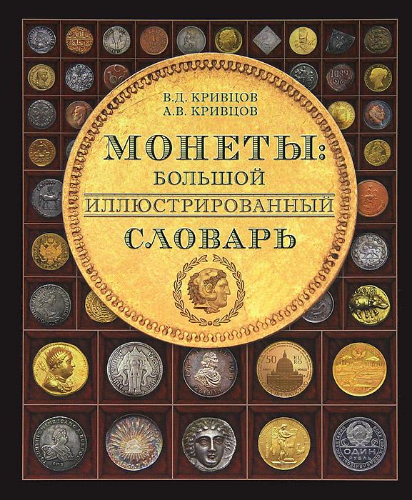 Монеты. Большой иллюстрированный словарь.