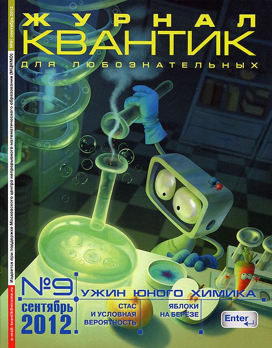 Квантик, №9, сентябрь 2012 билет на теплоход в чкалов до дудинки в красноярске 2012 год