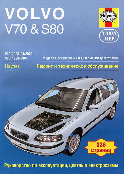 Мартин Рэндалл Volvo V70 & S80 1998-2005. Ремонт и техническое обслуживание