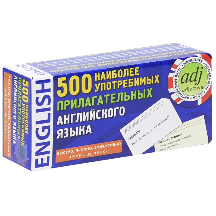 500 наиболее употребимых прилагательных английского языка (набор из 500 карточек) 500 наиболее употребимых существительных немецкого языка 14 тематических блоков 500 карточек для запоминания