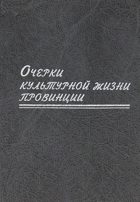 Е. Костина Очерки культурной жизни провинции