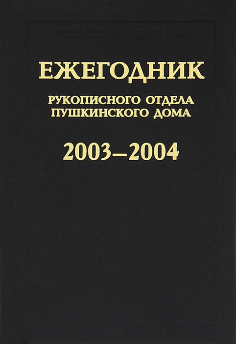 Ежегодник Рукописного  отдела Пушкинского Дома на 2003-2004 гг. археографический ежегодник 2012