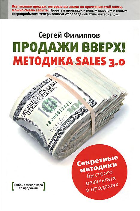 Продажи вверх! Методика Sales 3.0