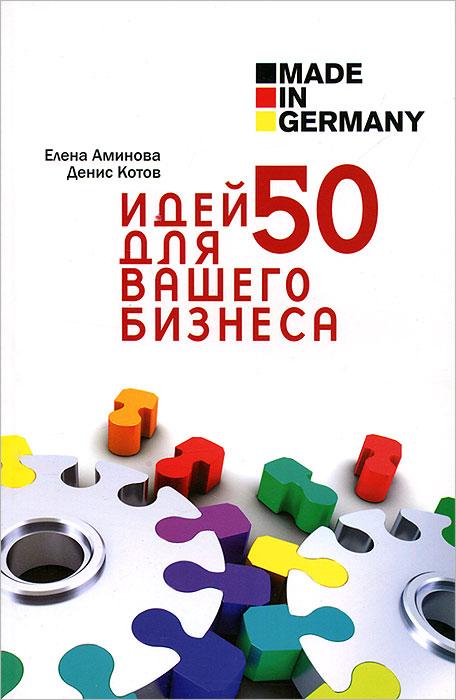 Made in Germany. 50 идей для вашего бизнеса