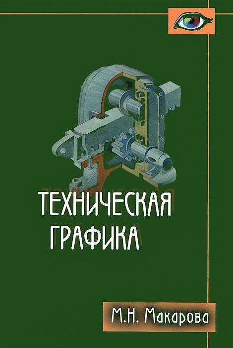 Техническая графика