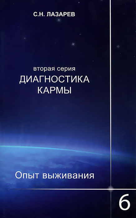Диагностика кармы (вторая серия). Опыт выживания. Часть 6. С. Н. Лазарев