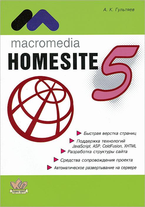 А. К. Гультяев Мacromedia HomeSite 5.0. Инструмент подготовки Web-публикаций