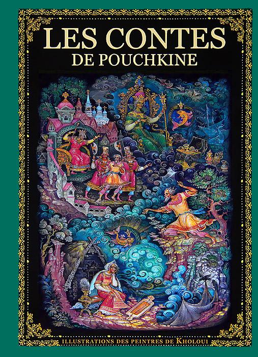А. С. Пушкин Les contes de Poushkine. Альбом contes de grimm illustres