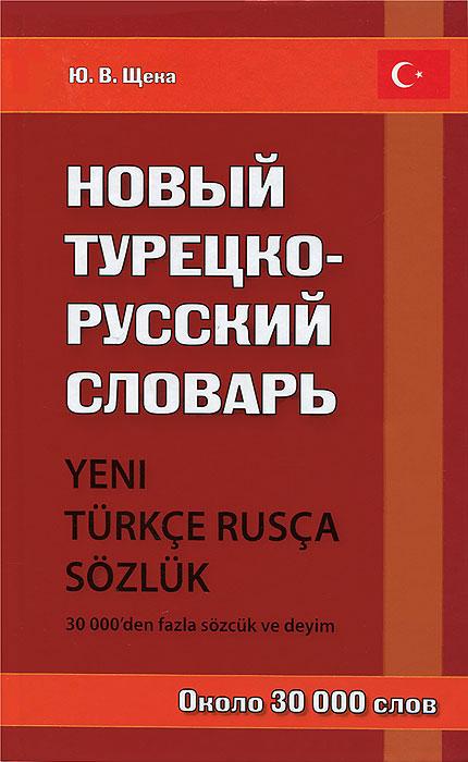 Ю. В. Щека Новый турецко-русский словарь в жданова ю щеголева ю сорокин русские и русскость