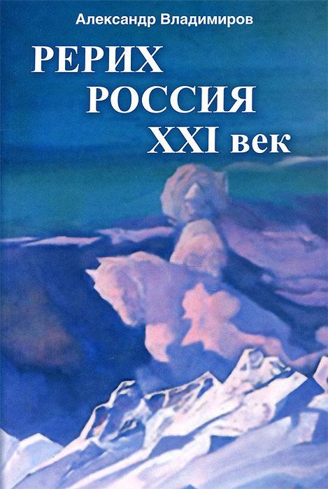 Рерих - Россия - XXI век. Александр Владимиров