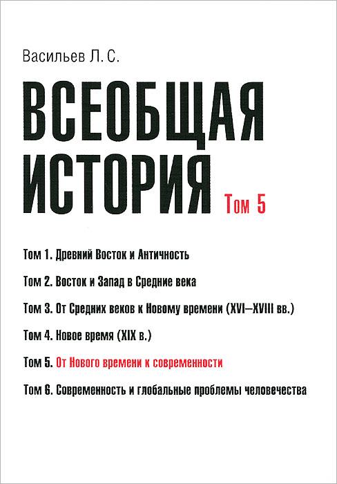 Всеобщая история. В 6 томах. Том 5. От Нового времени к современности