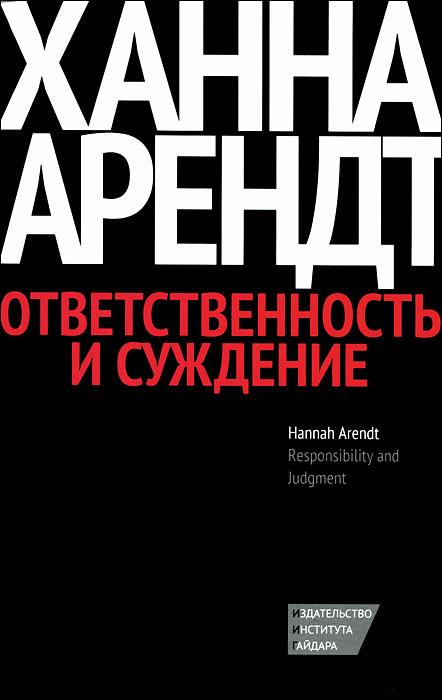 Ханна Арендт Ответственность и суждение суждение и его виды