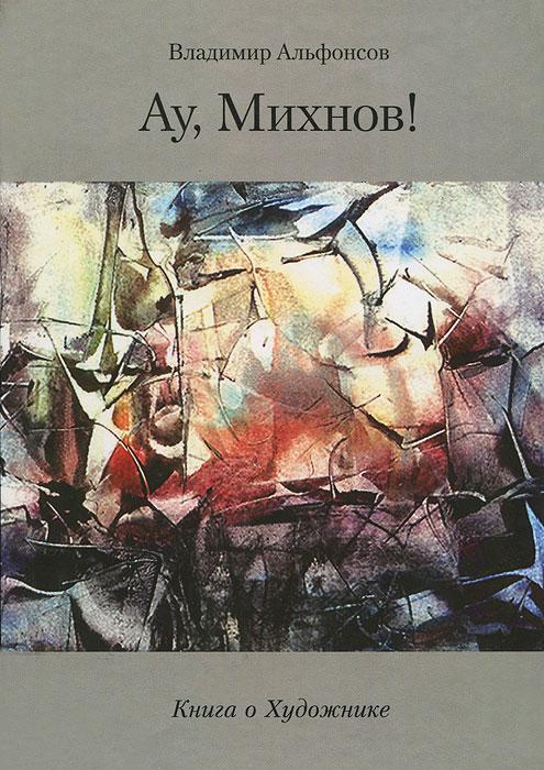 Владимир Альфонсов Ау, Михнов! цесарский г блохин и радосвет книга рода