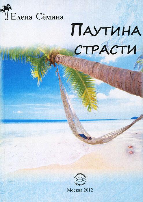 Елена Семина Паутина страсти