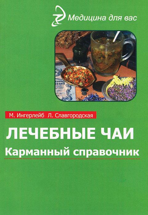 М. Ингерлейб, Л. Славгородская Лечебные чаи. Карманный справочник м в нестеров давние дни