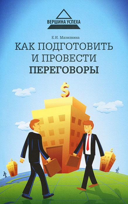 Е. И. Мазилкина Как подготовить и провести переговоры рызов игорь кремлевская школа переговоров