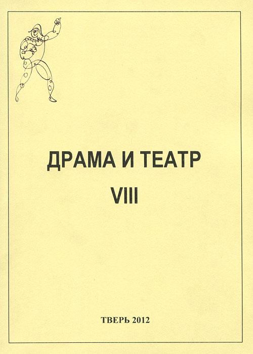 Драма и театр. Выпуск 8