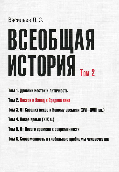 Л. С. Васильев Всеобщая история. Том 2. Восток и Запад в Средние века