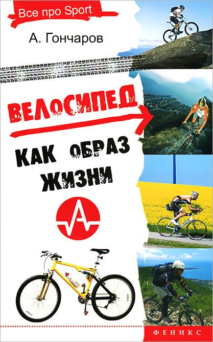 А. Гончаров Велосипед как образ жизни