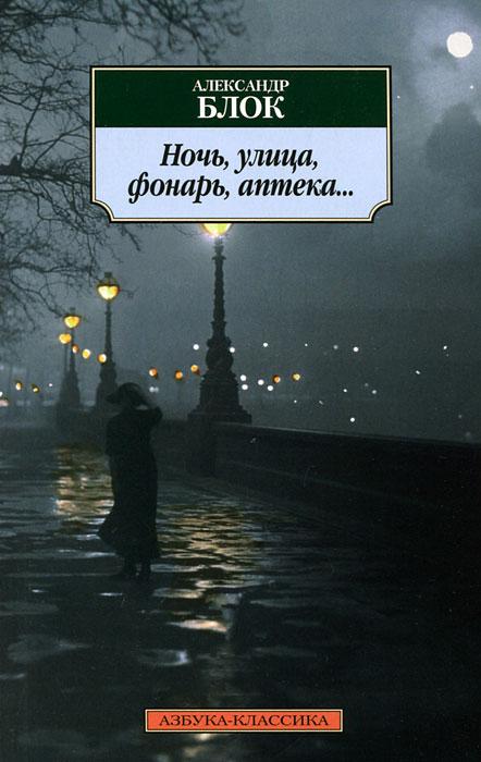 Александр Блок Ночь, улица, фонарь, аптека...