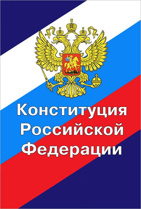 Конституция Российской Федерации наталья постолова проект десемантизация книга 1 конституция бессознательного