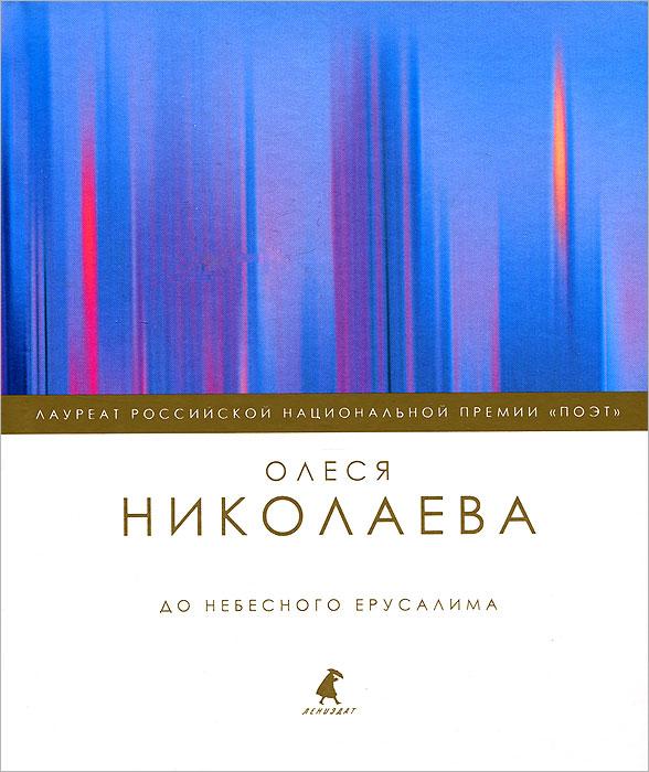 Олеся Николаева До небесного Ерусалима олеся мовсина про контра и цетера