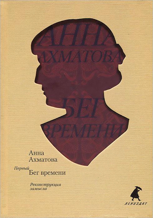 Анна Ахматова Первый Бег времени. Реконструкция замысла бег