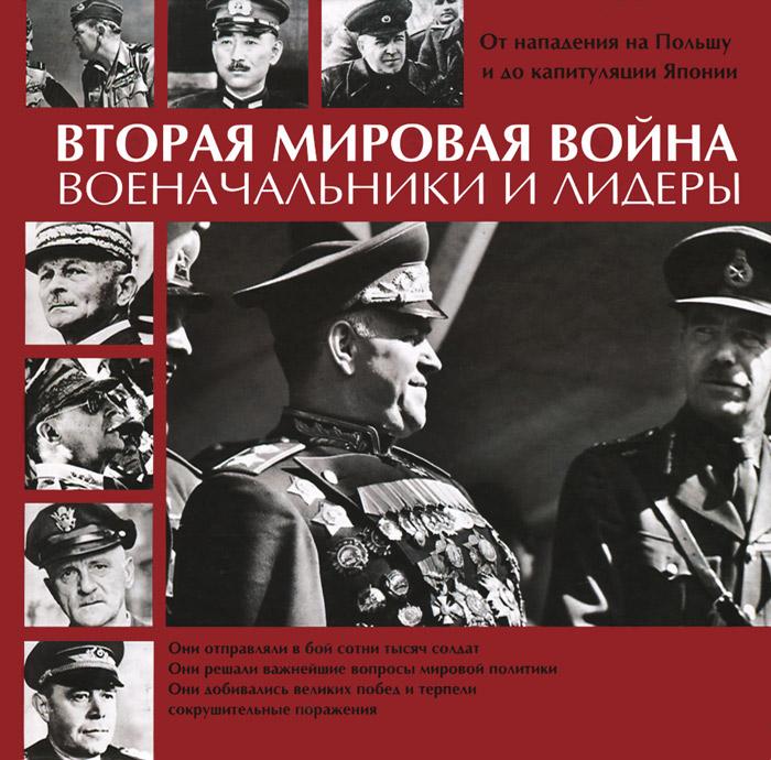 Иен Уэстуэлл Вторая мировая война. Военачальники и лидеры