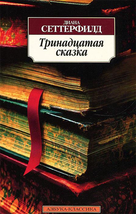 Диана Сеттерфилд Тринадцатая сказка купить книгу тринадцатая сказка