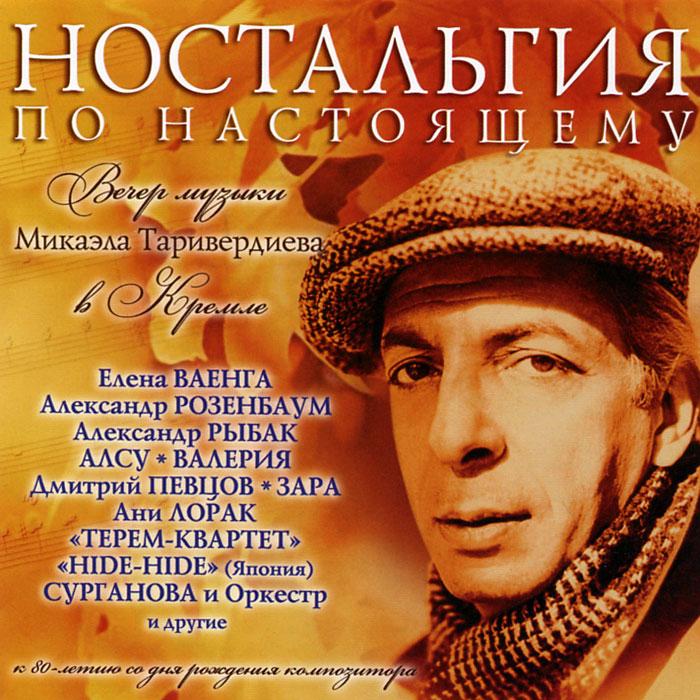 Zakazat.ru: Микаэл Таривердиев. Ностальгия по настоящему (2 CD)