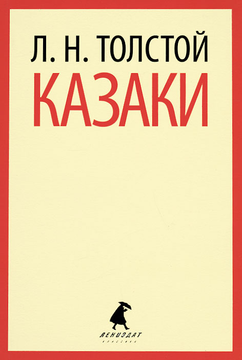 Л. Н. Толстой Казаки казаки обувь