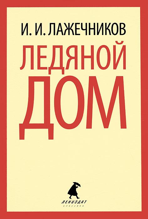 И. И. Лажечников Ледяной дом лажечников иван иванович ледяной дом роман