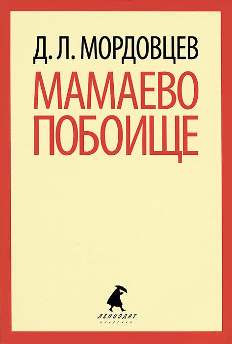 Д. Л. Мордовцев Мамаево побоище мордовцев лжедмитрий