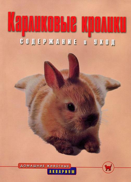 Д. Альтман Карликовые кролики. Содержание и уход шабанов а ред сост кролики разведение и уход isbn 9785444422267