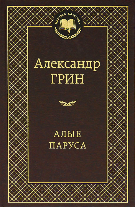 Александр Грин Алые паруса ISBN: 978-5-389-04900-0 more fool me